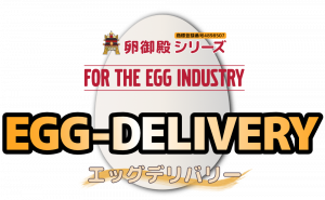 EGG-DELIVERY(エッグデリバリー)配送管理システム